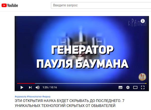 http://www.shestopalov.org/fotki_yandex_ru/ether/7_otkrytiy_generator_baumana.jpg