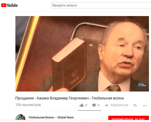http://www.shestopalov.org/fotki_yandex_ru/ether/azhazha_vladimir_georgievich_1927-2018_gw.jpg