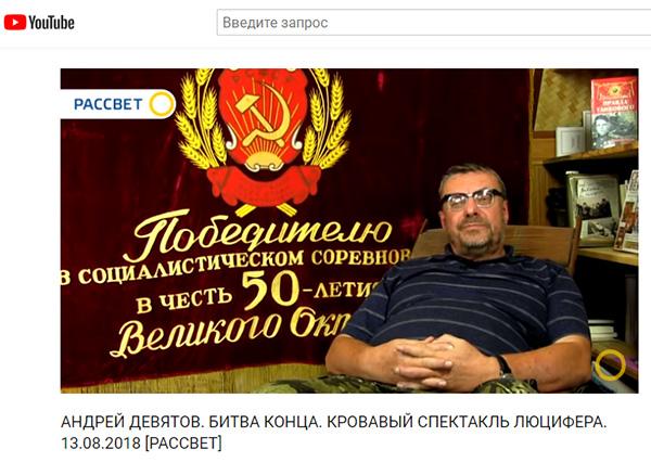 Бародинамика Шестопалова А.В. - Страница 8 Deviatov_20180813