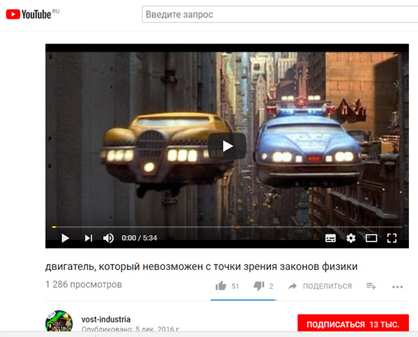 http://www.shestopalov.org/fotki_yandex_ru/ether/em-drive_vost-industria.jpg