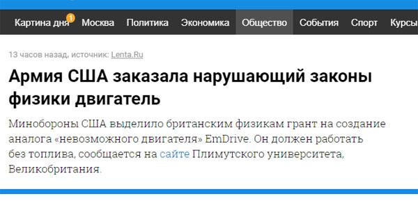 http://www.shestopalov.org/fotki_yandex_ru/ether/emdrive_20180917(lenta_ru).jpg