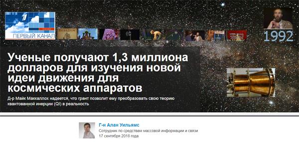 http://www.shestopalov.org/fotki_yandex_ru/ether/emdrive_20180917_$1300000.jpg