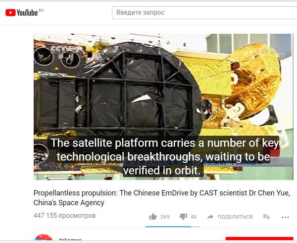 Эфир, геосолитоны, гравиболиды, БТГ СЕ и ШМ - Страница 11 Emdrive_china_0_600