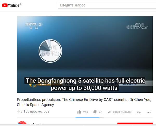 Эфир, геосолитоны, гравиболиды, БТГ СЕ и ШМ - Страница 11 Emdrive_china_30watts_600