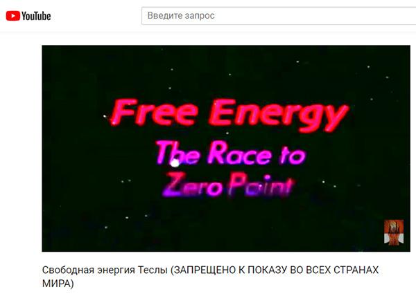 http://www.shestopalov.org/fotki_yandex_ru/ether/free_energy.jpg
