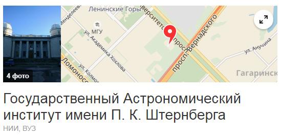 http://www.shestopalov.org/fotki_yandex_ru/ether/gaish_msu_yandeks.jpg