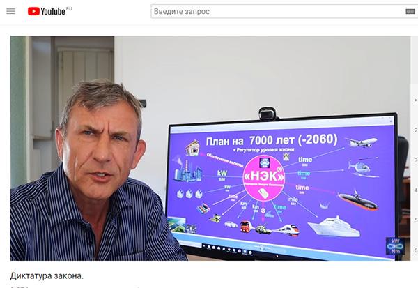 Эфир, геосолитоны, гравиболиды, БТГ СЕ и ШМ - Страница 11 Kugushov_youtube_feyk