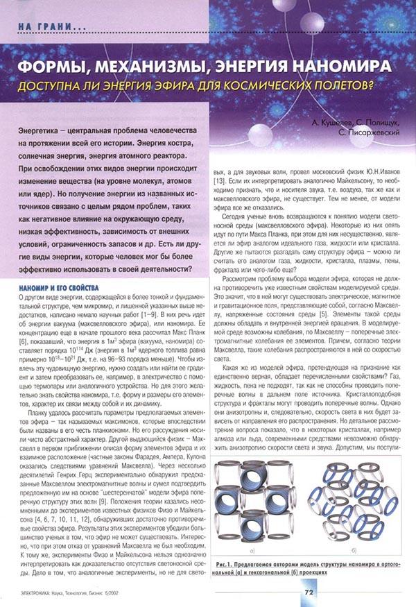 Экспедиции к выпаривателям родниковой воды - Страница 15 Kushelev_72_
