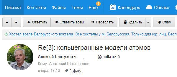 http://www.shestopalov.org/fotki_yandex_ru/ether/laptuxov_20180627.jpg