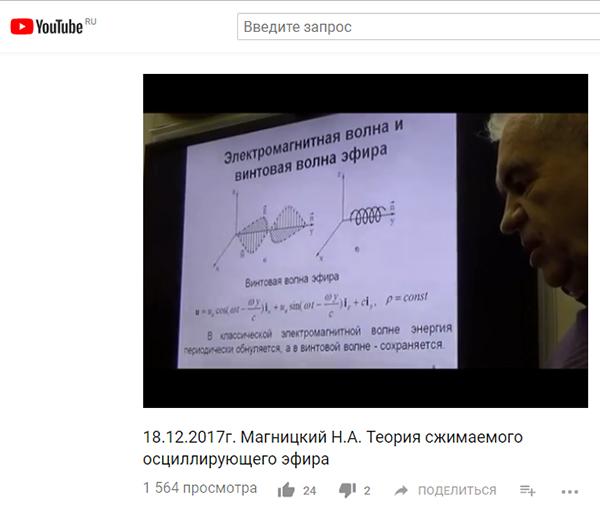 Эфир, геосолитоны, гравиболиды, БТГ СЕ и ШМ - Страница 11 Magnitsky_vintovaya_ether_volna