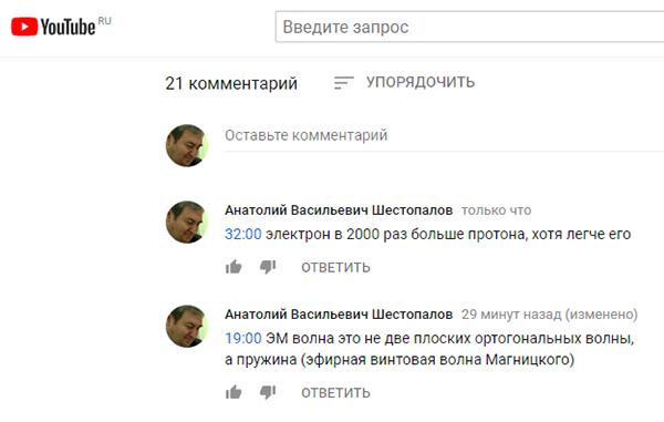 Эфир, геосолитоны, гравиболиды, БТГ СЕ и ШМ - Страница 11 Magnitsky_vintovaya_ether_volna_2