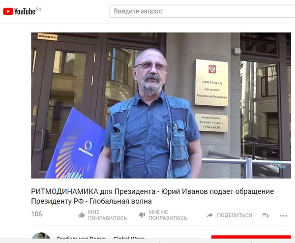http://www.shestopalov.org/fotki_yandex_ru/ether/ritmodinamika_obraschenie_putinu_600.jpg