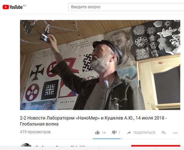 Эфир, геосолитоны, гравиболиды, БТГ СЕ и ШМ - Страница 11 Tirtxa_kushelev_20180714_2