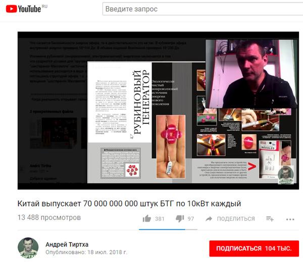 http://www.shestopalov.org/fotki_yandex_ru/ether/tirtxa_rubi-emdrive_1.jpg