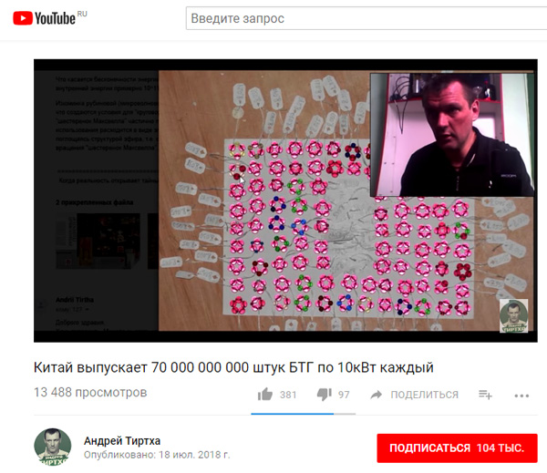 http://www.shestopalov.org/fotki_yandex_ru/ether/tirtxa_rubi-emdrive_2.jpg