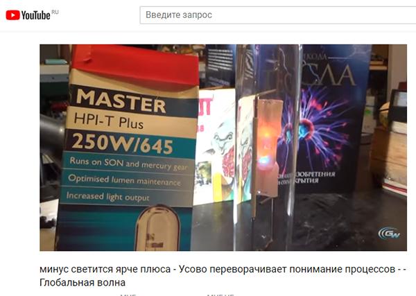 Эфир, геосолитоны, гравиболиды, БТГ СЕ и ШМ - Страница 11 Usovo_10