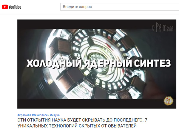 http://www.shestopalov.org/fotki_yandex_ru/lenr/7_otkrytiy_xolodniy_nuklear_sintez.jpg
