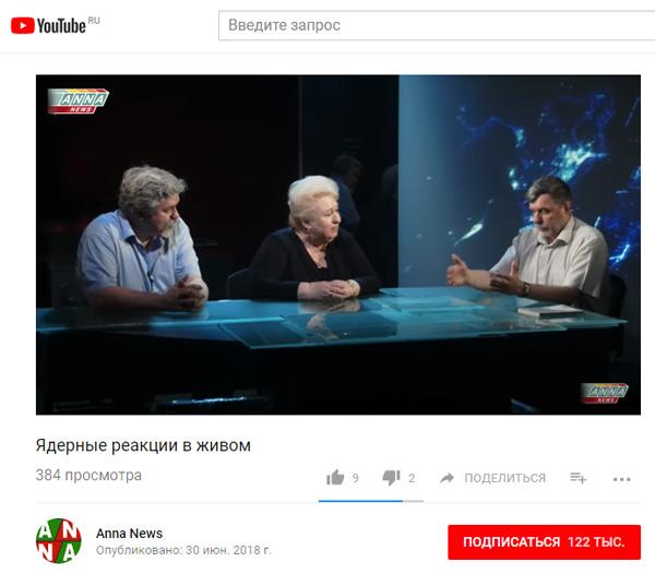 http://www.shestopalov.org/fotki_yandex_ru/lenr/anna_news_26_06_2018.jpg