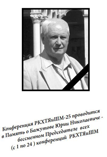 http://www.shestopalov.org/fotki_yandex_ru/lenr/bazhutov.jpg