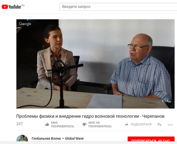 http://www.shestopalov.org/fotki_yandex_ru/lenr/cherepanov_20180808_gw.jpg