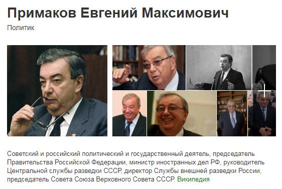 http://www.shestopalov.org/fotki_yandex_ru/lenr/cherepanov_20180808_gw_primakov.jpg