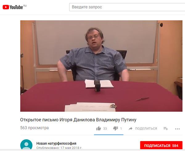 http://www.shestopalov.org/fotki_yandex_ru/lenr/danilov_pismo_putinu_600.jpg