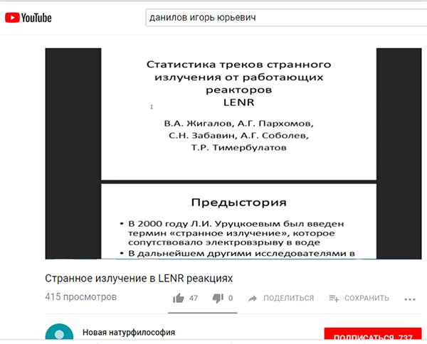 http://www.shestopalov.org/fotki_yandex_ru/lenr/danilov_zhigalov.jpg