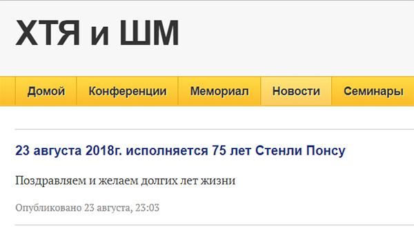 http://www.shestopalov.org/fotki_yandex_ru/lenr/den_rozhdeniya_ponsa1.jpg