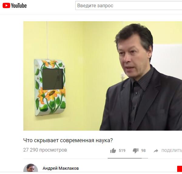 http://www.shestopalov.org/fotki_yandex_ru/lenr/den_rozhdeniya_ponsa_maklakov.jpg