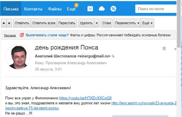 http://www.shestopalov.org/fotki_yandex_ru/lenr/den_rozhdeniya_ponsa_prosvirnov.jpg