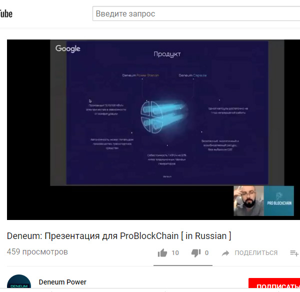 http://www.shestopalov.org/fotki_yandex_ru/lenr/deneum_prezentatsiya_titan-d2o_cop.jpg