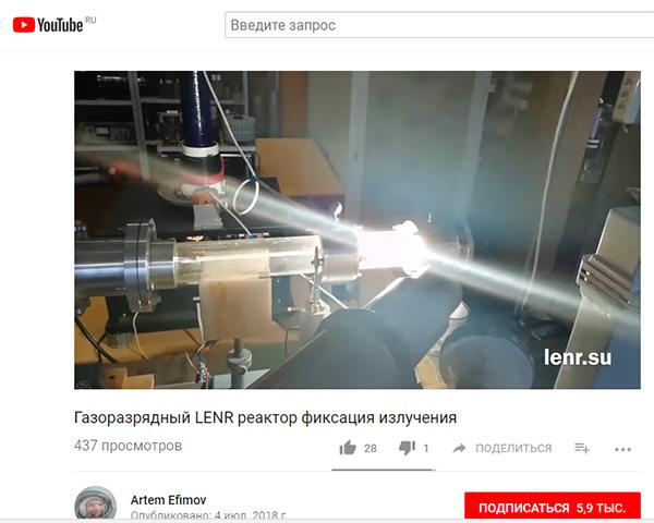 http://www.shestopalov.org/fotki_yandex_ru/lenr/godin_klimov_20180704_1.jpg