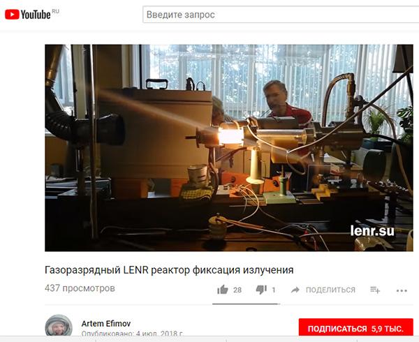 http://www.shestopalov.org/fotki_yandex_ru/lenr/godin_klimov_20180704_20.jpg