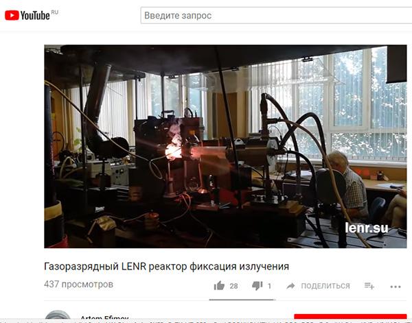 http://www.shestopalov.org/fotki_yandex_ru/lenr/godin_klimov_20180704_40.jpg