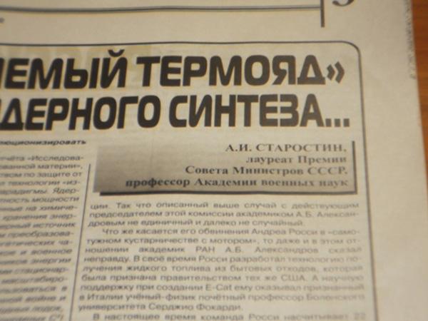 http://www.shestopalov.org/fotki_yandex_ru/lenr/img_4608_gazeta.jpg