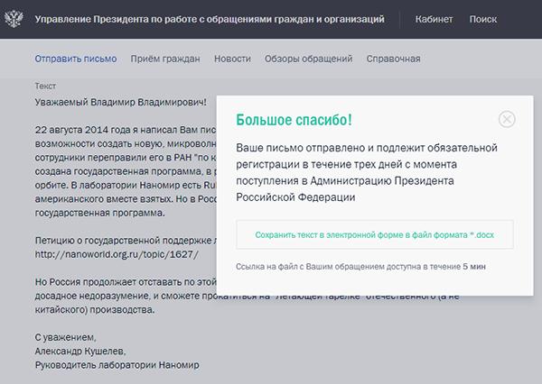 http://www.shestopalov.org/fotki_yandex_ru/lenr/kushelev_pismo_putinu_600.png