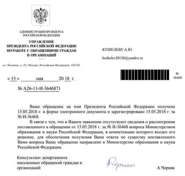 http://www.shestopalov.org/fotki_yandex_ru/lenr/kushelev_pismo_putinu_otvet_600.png