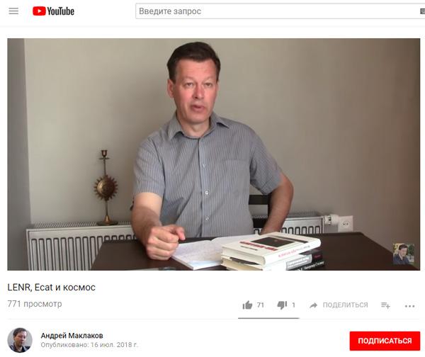 http://www.shestopalov.org/fotki_yandex_ru/lenr/maklakov_201807_1.jpg