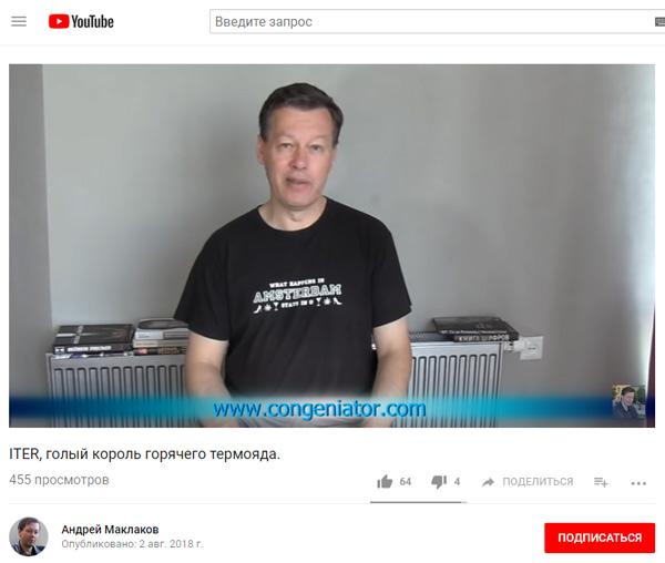 http://www.shestopalov.org/fotki_yandex_ru/lenr/maklakov_201808_1.jpg