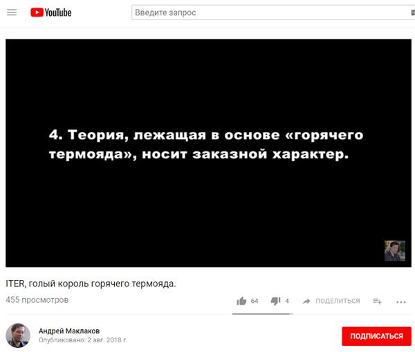 http://www.shestopalov.org/fotki_yandex_ru/lenr/maklakov_201808_2.jpg