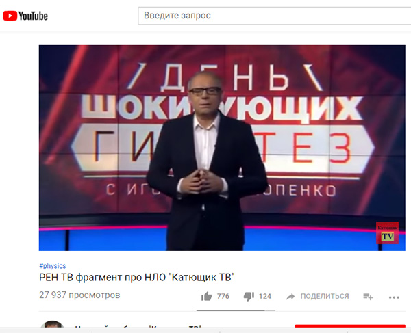 http://www.shestopalov.org/fotki_yandex_ru/lenr/prokopenko_o_lzhenauke.jpg