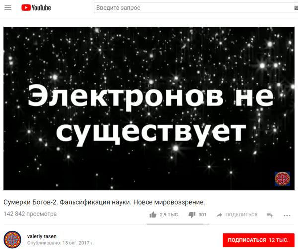 http://www.shestopalov.org/fotki_yandex_ru/lenr/rasen_elektronov_ne_byvaet.jpg