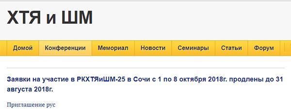 http://www.shestopalov.org/fotki_yandex_ru/lenr/rccnt-bl_25_do_31_08_2018.jpg