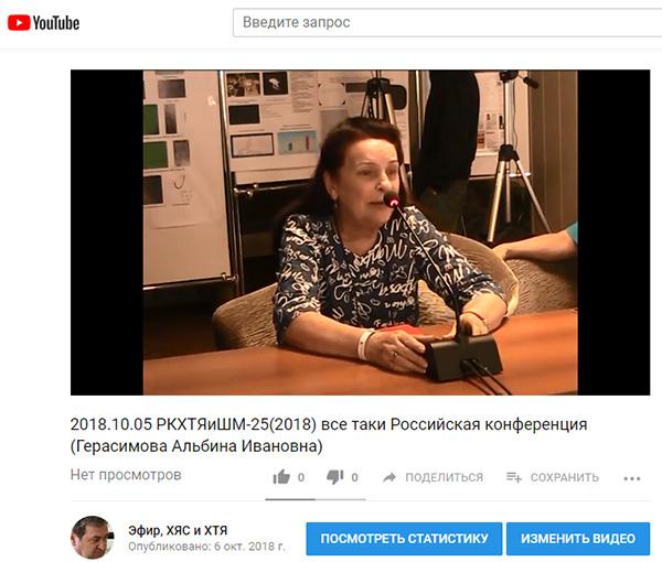 http://www.shestopalov.org/fotki_yandex_ru/lenr/rccnt-bl_25_gerasimova.jpg