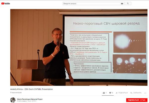 http://www.shestopalov.org/fotki_yandex_ru/lenr/rccnt-bl_25_klimov_posle_vyklyucheniya.jpg