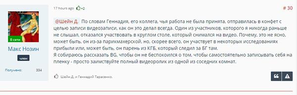 http://www.shestopalov.org/fotki_yandex_ru/lenr/rccnt-bl_25_obsuzhdenie.jpg
