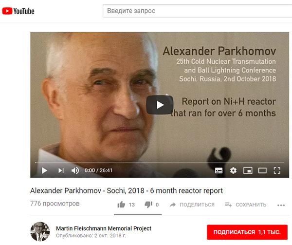 http://www.shestopalov.org/fotki_yandex_ru/lenr/rccnt-bl_25_parxomov.jpg