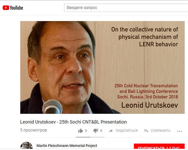 http://www.shestopalov.org/fotki_yandex_ru/lenr/rccnt-bl_25_urutskoev.jpg