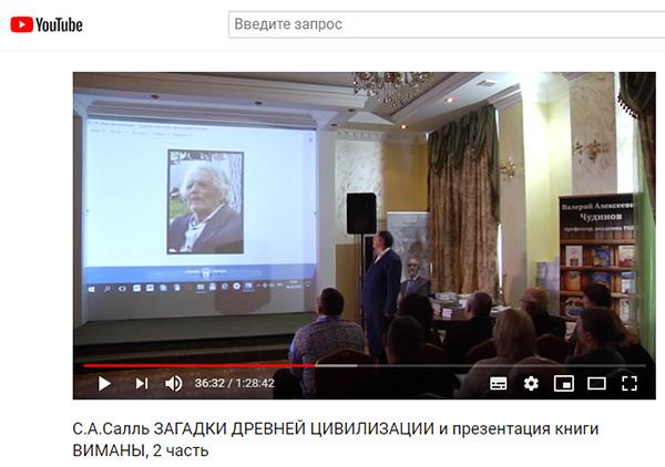 http://www.shestopalov.org/fotki_yandex_ru/lenr/sall_sergey_albertovich_lenr.jpg
