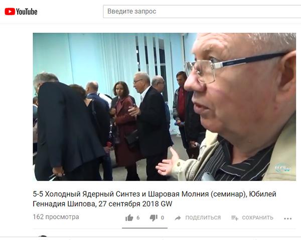 http://www.shestopalov.org/fotki_yandex_ru/lenr/sem_rudn_27_09_2018_cherepanov.jpg